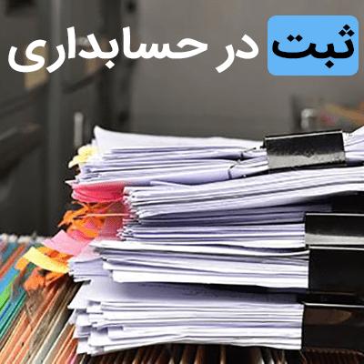 ثبت اسناد در حسابداری