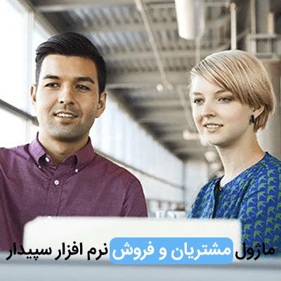 ماژول مشتریان و فروش نرم افزار حسابداری سپیدار