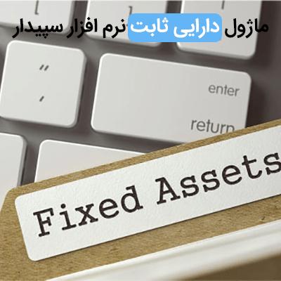 ماژول دارایی ثابت نرم افزار حسابداری سپیدار