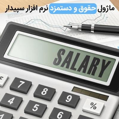 ماژول حقوق و دستمزد نرم افزار حسابداری سپیدار