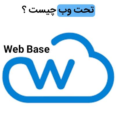 نرم افزار تحت وب چیست ؟