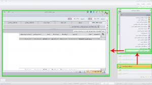 مرور عملیات بانکی در نرم افزار سپیدار