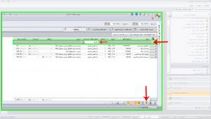 استفاده از فیلتر در مرور عملیات بانکی