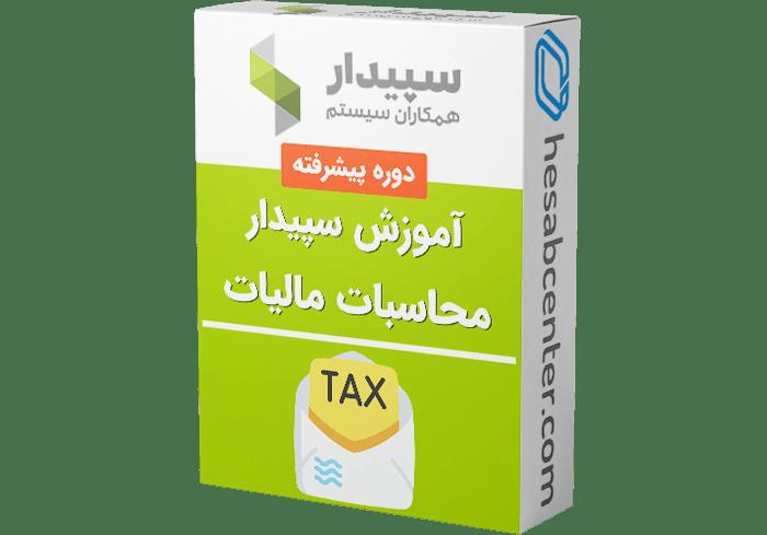 آموزش محاسبات مالیات در نرم افزار سپیدار