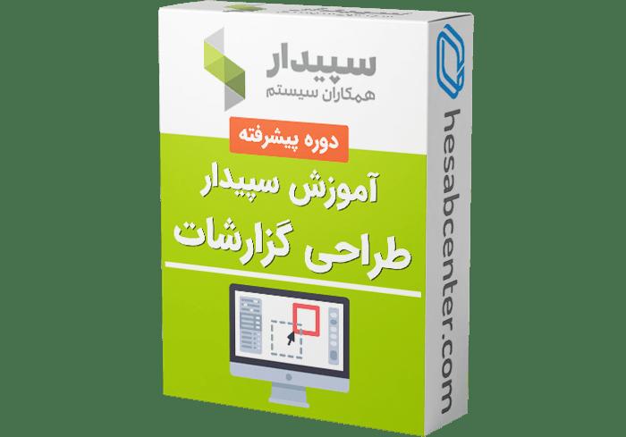 آموزش طراحی گزارش در نرم افزار سپیدار