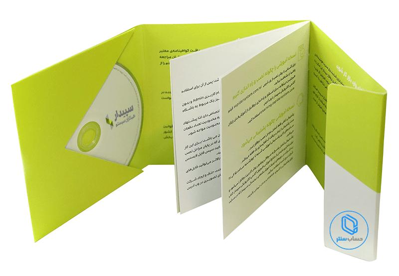 خرید و تحویل آنی نسخه آموزشی نرم افزار حسابداری سپیدار