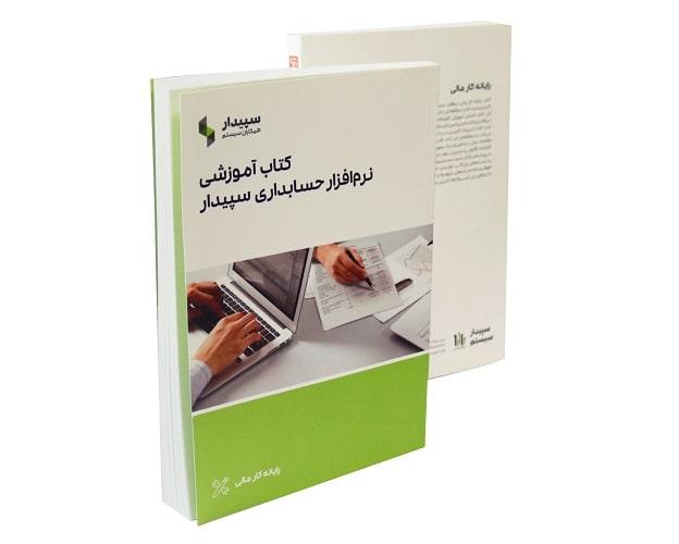 کتاب آموزش نرم افزار حسابداری سپیدار